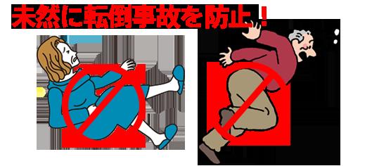 未然に転倒事故を防止